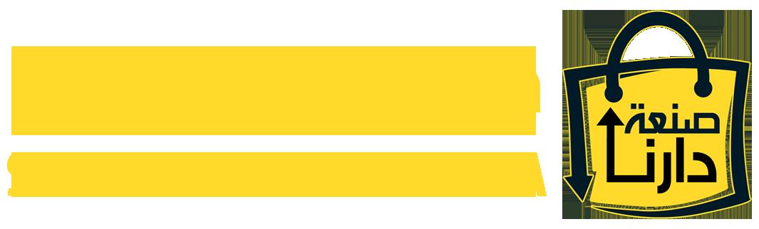 صنعة دارنا - Sanaat Darna